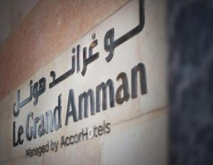 فندق مريديان عمان