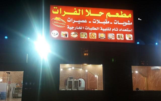 مطاعم ضباء بالسعودية
