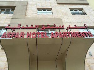 فندق اسفار مسقط