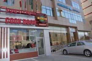 فندق انتركونتيننتال الكويت