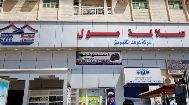 مولات في صلالة عمان