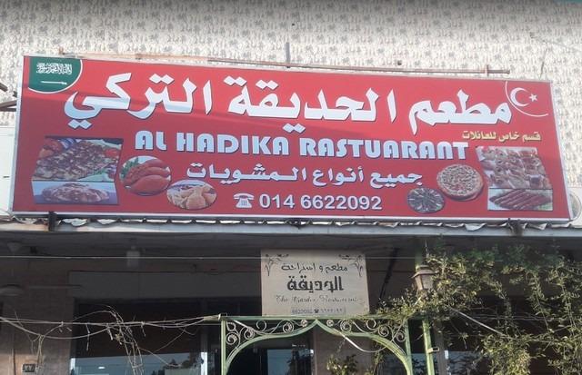 مطاعم عرعر عوائل