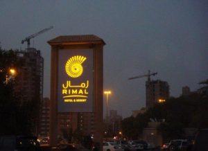 فندق الرمال الكويت
