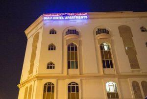 فندق الخليج مسقط