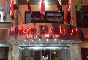 فندق دبلومات بيروت