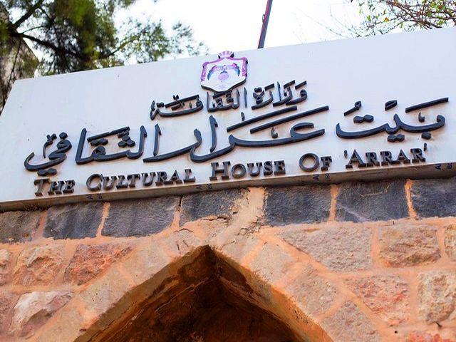السياحة في اربد بالأردن