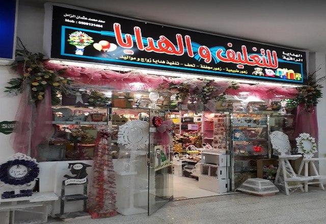 سوق الرياض مول