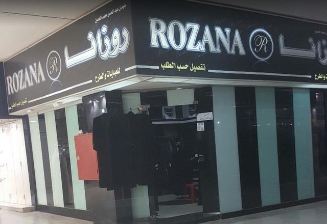 محلات في الرياض مول