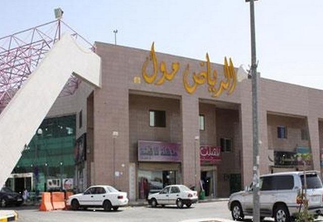 اسواق رخيصه مدينة الرياض