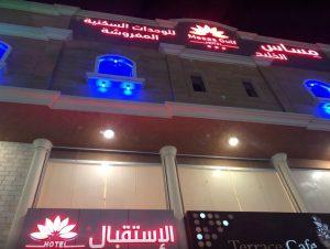 فندق مساس الخليج الدمام