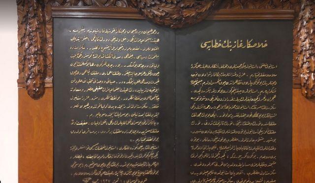متحف اتاتورك