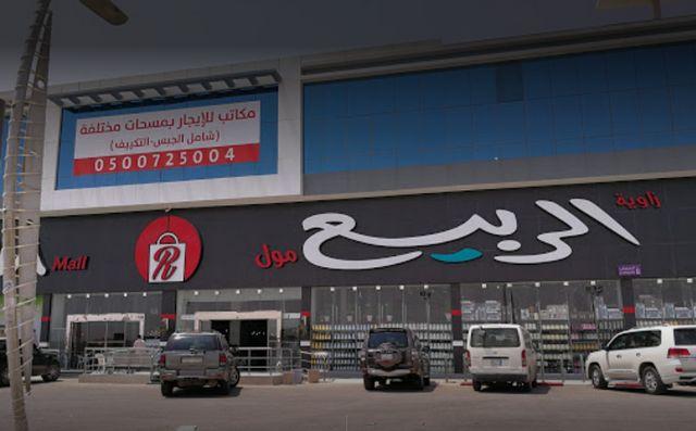 الربيع مول الرياض