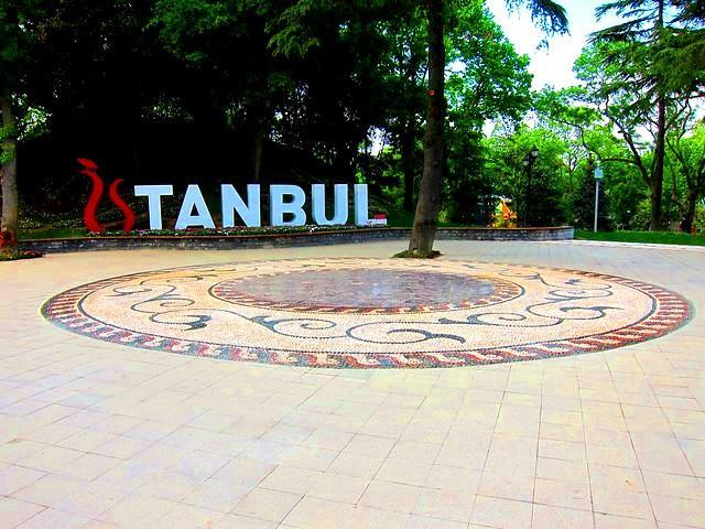 حديقة اميرجان اسطنبول بالقرب من مطعم بيج شيف اسطنبول