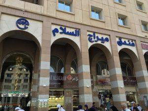 فندق ميراج السلام المدينة المنورة