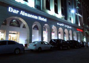 فندق دار النعيم المدينة المنورة