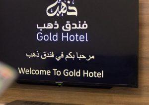 فندق ذهب المدينة المنورة