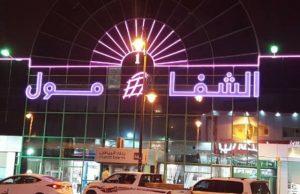 الشفا مول الرياض