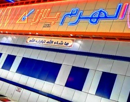 الهرم بلازا في الرياض من الاماكن السياحية في الرياض