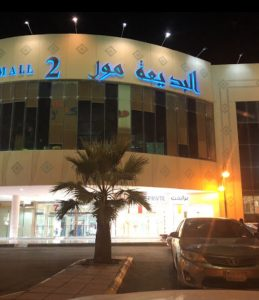 البديعة مول الرياض
