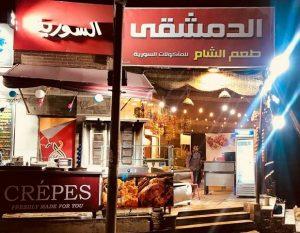 مطعم الدمشقي شرم الشيخ