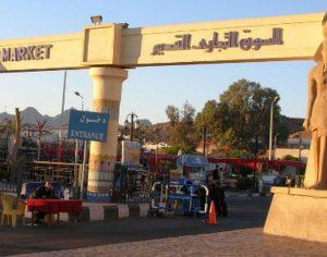 مطاعم السوق القديم شرم الشيخ