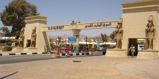 التسوق في شرم الشيخ