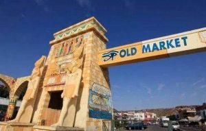 السوق القديم شرم الشيخ