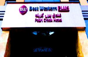 فندق بست وسترن بلس بيرل كريك من افضل فنادق دبي 4 نجوم التي توفر إقامة مريحة