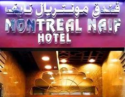 فندق مونتريال نايف من فنادق دبي التي تضم مرافق ترفيهية