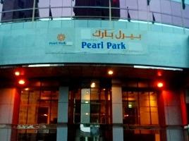 فندق بيرل بارك دبي من أفضل فنادق دبي التي تتمتع بموقعٍ مركزي قريب من الخدمات