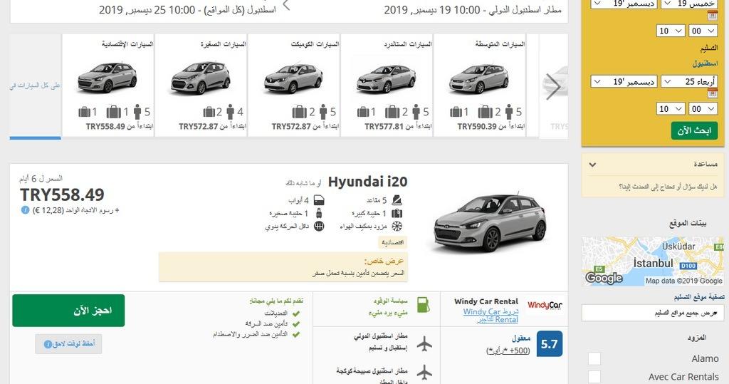أنواع السيارات في أشهر موقع تاجير سيارات تركيا