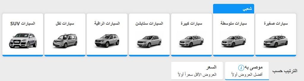 داخل رينال كار أشهر موقع تاجير سيارات تركيا بإمكانك إختيار نوع السيارة المُناسب لك