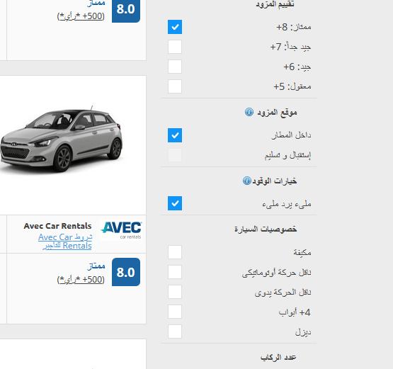 خيارات التصفية بحسب التقييم وموقع التسليم في موقع تاجير سيارات تركيا