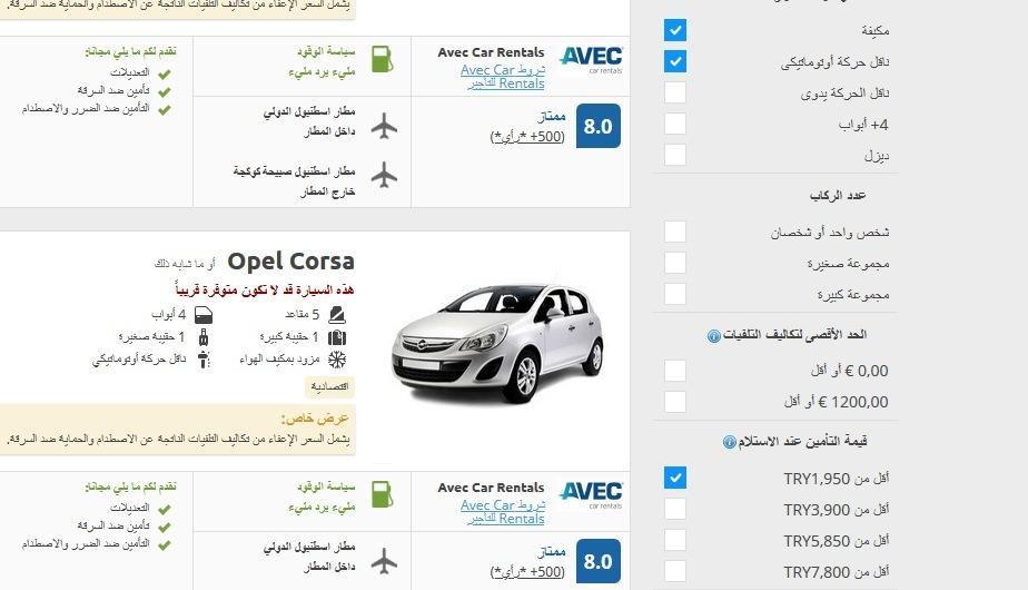 شرح مُفصّل عن طريقة إستئجار سيارة من موقع رينتال كار أشهر موقع تاجير سيارات تركيا