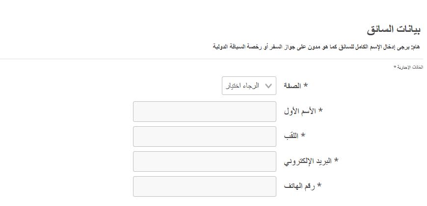 يجب عليك إدخال كافة البيانات الخاصة بك عن تاجير سيارات تركيا ليستطيع الموقع التواصل معك