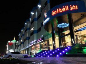 تقرير عن فندق رمز الفخامه الطائف احد افضل فنادق الطائف