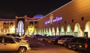 فندق رامي جراند البحرين هو الخيار الأفضل لمن أراد السكن بالقرب من السيف مول