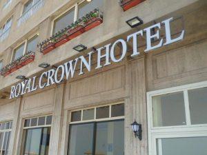 يعتبر فندق رويال كراون الاسكندرية من افضل فنادق الاسكندرية 3 نجوم